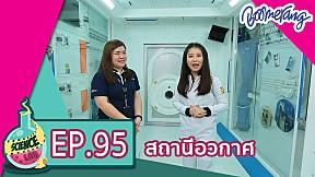 Science Lab แล็ปของเด็กช่างคิด | EP.95 สถานีอวกาศ