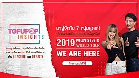 TofuPOP Insights EP2 : MONSTA X เขยไทยยืนหนึ่งกับเรื่องราวที่น่าสนใจของทั้ง 7 หนุ่มก่อนพบกันอีกครั้งใน 2019 MONSTA X WORLD TOUR 'WE ARE HERE' IN BANGKOK