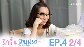 The Best Twins | EP.4 [2\/4]