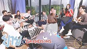 แฟนจ๋า | ยาย & the grandsons | EP.12 เพลงหมู่มวล