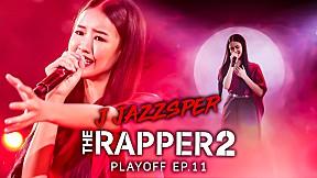 คู่ชีวิต - J JAZZSPER   รอบPLAYOFF สาย A   THE RAPPER 2