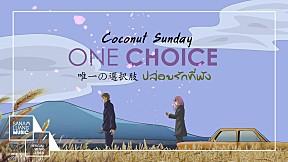 ปล่อยรักที่พัง (One Choice) | Coconut Sunday [Official MV]