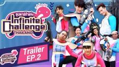 ตัวอย่าง Infinite Challenge Thailand ซุปตาร์ท้าแข่ง | EP.2