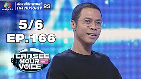 I Can See Your Voice -TH | EP.166 | Pancake  | 24 เม.ย. 62 [5\/6]