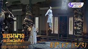 จอมนางเหนือบัลลังก์ (Legend of Fuyao) EP.17 (3\/3)