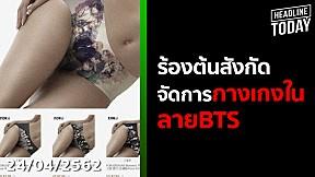 ร้องต้นสังกัดจัดการกางเกงในลาย BTS | HEADLINE TODAY