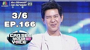 I Can See Your Voice -TH | EP.166 | Pancake  | 24 เม.ย. 62 [3\/6]