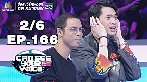 I Can See Your Voice -TH | EP.166 | Pancake  | 24 เม.ย. 62 [2\/6]