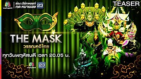 THE MASK วรรณคดีไทย   25 เม.ย. 62 TEASER