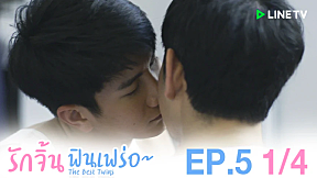 The Best Twins | EP.5 [1\/4]