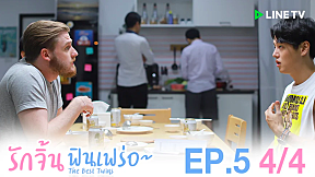 The Best Twins   EP.5 [4\/4]