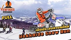 [ Full ]  ตอน  เปิดประสบการณ์ใหม่ Hokkaido Snow Run