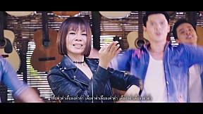 สายร็อคสายลำ - จินตหรา พูนลาภ [Official MV]