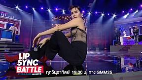 นี่ยายตอ… ??? | Lip Sync Battle Thailand Season 2