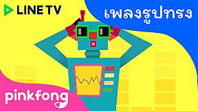 หุ่นยนต์สี่เหลี่ยม | Pinkfong Shape Songs