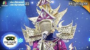 เธอเก่ง - หน้ากากโสนน้อยเรือนงาม  | THE MASK วรรณคดีไทย