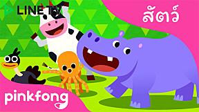 ท่าสัตว์ | Pinkfong Animal Songs