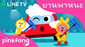 ร้านล้างรถ | Pinkfong Car Songs