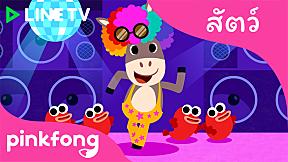 จังหวะสัตว์   Pinkfong Animal Songs