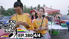 เทยเที่ยวไทย The Route   ตอน 380   พาเที่ยว คีรีวงกต จ.อุดรธานี [4\/4]