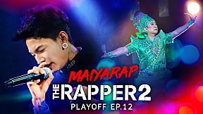 กาลครั้งหนึ่ง - MIYARAP | PLAYOFF สาย B | THE RAPPER 2