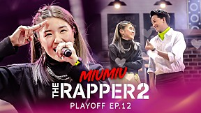 ซักกะนิด - MIUMIU | PLAYOFF สาย B | THE RAPPER 2