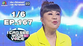 I Can See Your Voice -TH | EP.167 |  ชิน ชินวุฒ  | 1 พ.ค. 62 [1\/6]