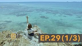 MAKE AWAKE คุ้มค่าตื่น EP.29 | สัมผัสทะเลสัตหีบ ถิ่นราชนาวีไทย[1\/3]