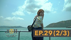 MAKE AWAKE คุ้มค่าตื่น EP.29   สัมผัสทะเลสัตหีบ ถิ่นราชนาวีไทย[2\/3]