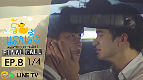What The Duck The Series Final Call | EP.8 [1\/4] (ตอนจบ)
