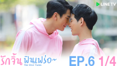 The Best Twins | EP.6 [1/4]