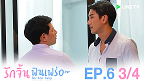 The Best Twins | EP.6 [3\/4]