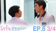 The Best Twins | EP.6 [3/4]