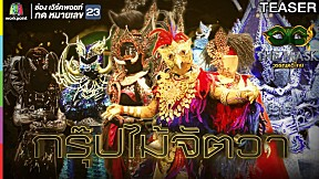 THE MASK วรรณคดีไทย | 9 พ.ค. 62 TEASER
