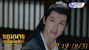 จอมนางเหนือบัลลังก์ (Legend of Fuyao) EP.19 (2\/3)