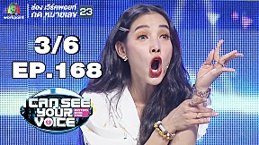 I Can See Your Voice -TH | EP.168 | เปา เปาวลี  | 8 พ.ค. 62 [3\/6]