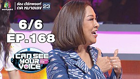 I Can See Your Voice -TH | EP.168 | เปา เปาวลี  | 8 พ.ค. 62 [6\/6]