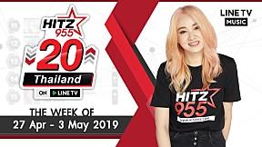 HITZ 20 Thailand Weekly Update | 2019-05-05