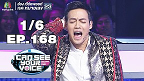 I Can See Your Voice -TH | EP.168 | เปา เปาวลี  | 8 พ.ค. 62 [1\/6]
