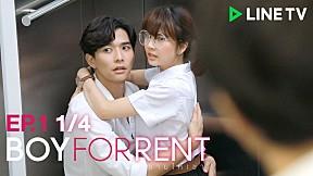 Boy For Rent ผู้ชายให้เช่า | EP.1 [1\/4]
