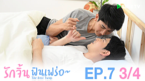 The Best Twins Series   EP.7 [3\/4]