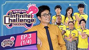 Infinite Challenge Thailand: Superstar Challenge | EP.3 [1\/4]