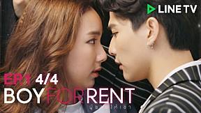 Boy For Rent ผู้ชายให้เช่า | EP.1 [4\/4]
