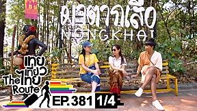 เทยเที่ยวไทย The Route | ตอน 381 | พาเที่ยว จ.หนองคาย [1\/4]