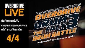 OverdriveLive | Overdrive Drum Fact 3 รอบชิงชนะเลิศ 4\/4