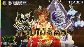 THE MASK วรรณคดีไทย   16 พ.ค. 62 TEASER