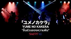 """Teaser SWEAT16! Documentary """"ชิ้นส่วนของความฝัน"""""""
