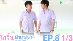 The Best Twins | EP.8 [1/3] (END)