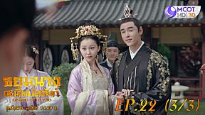 จอมนางเหนือบัลลังก์ (Legend of Fuyao) EP.22 (3\/3)