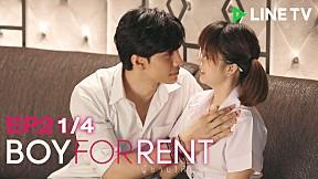 Boy For Rent ผู้ชายให้เช่า | EP.2 [1\/4]